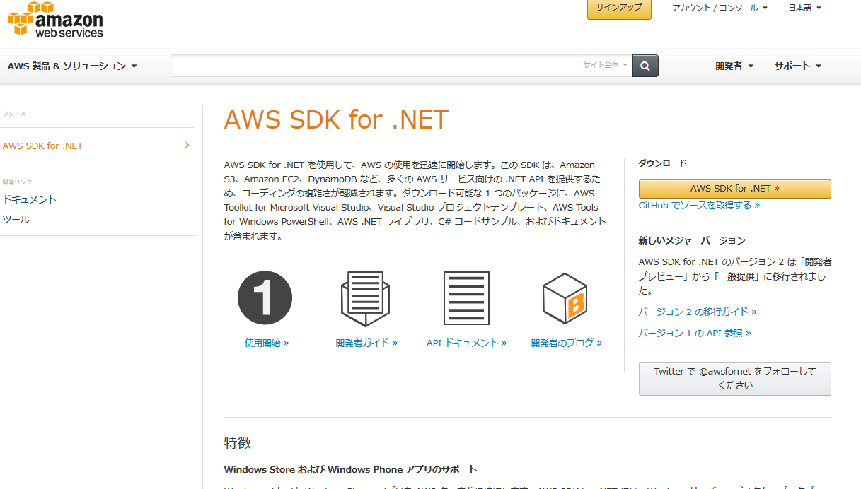 AWS SDK for .NET