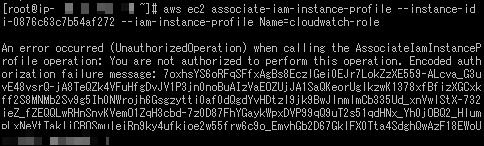 Amazon EC2編 ~CLIで既存のEC2にIAMロールを適用する