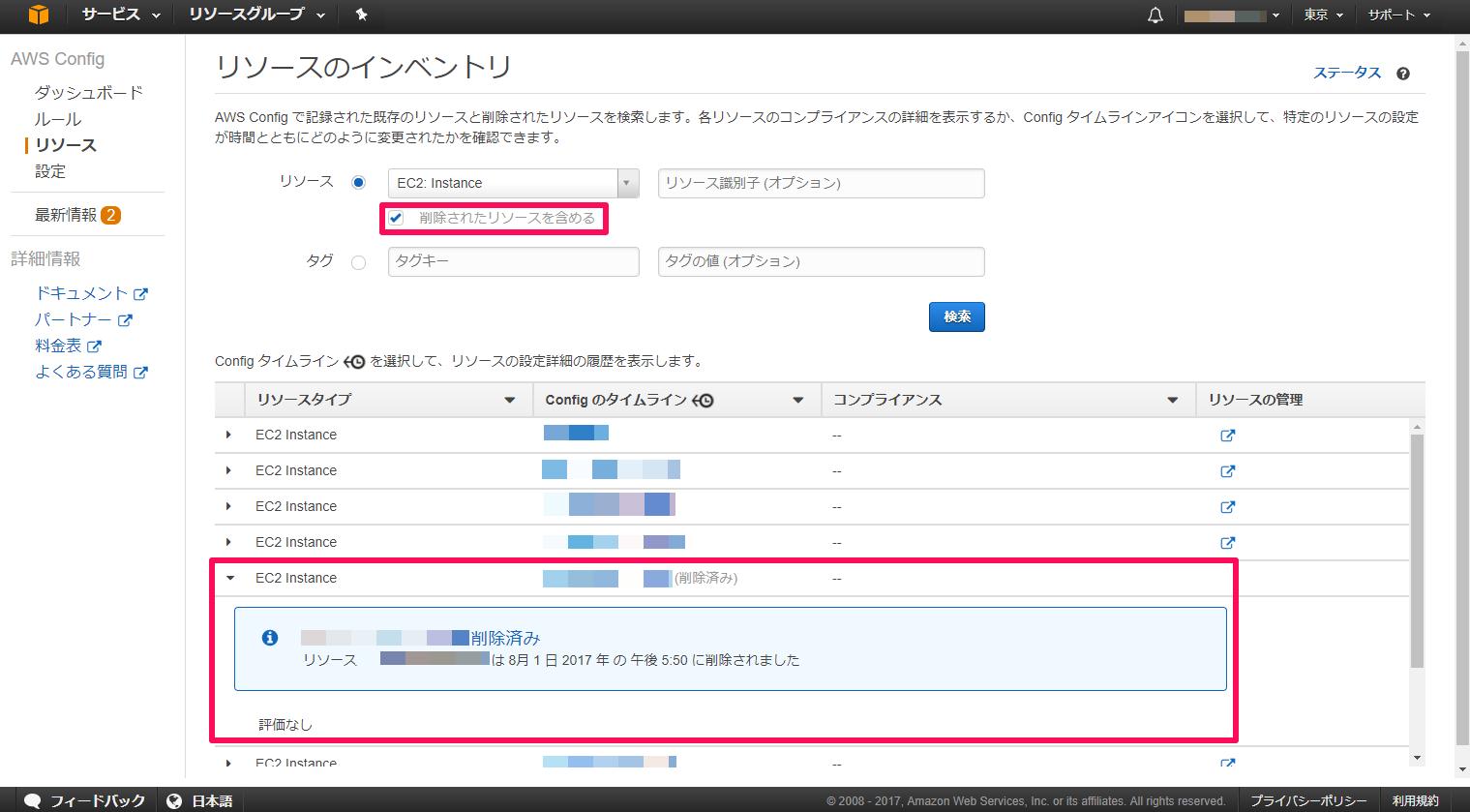 AWS Config初回設定編 | ナレコムAWSレシピ