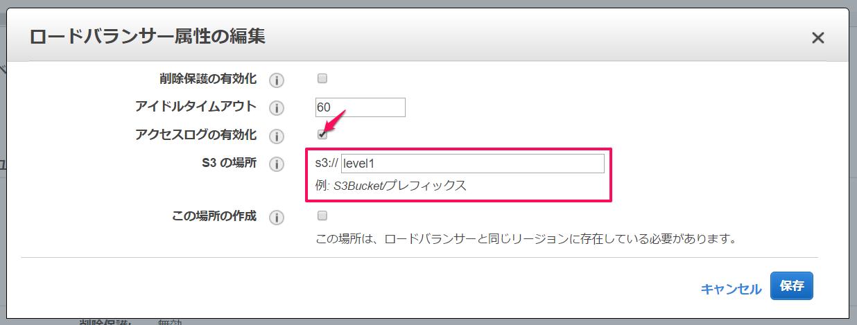 ログ s3 アクセス